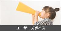 usersvoice.jpg
