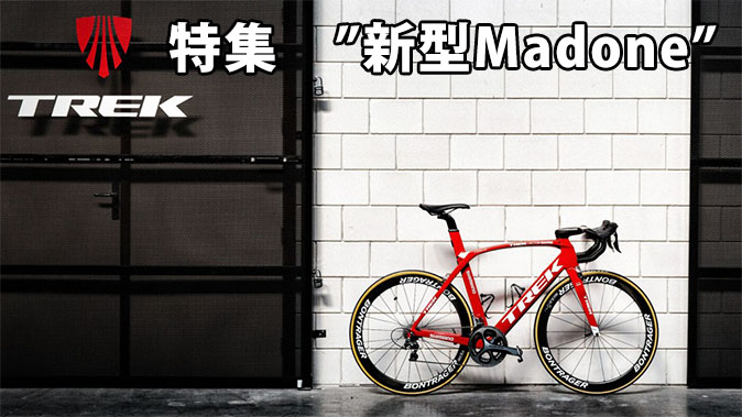 新型MADONE(マドン