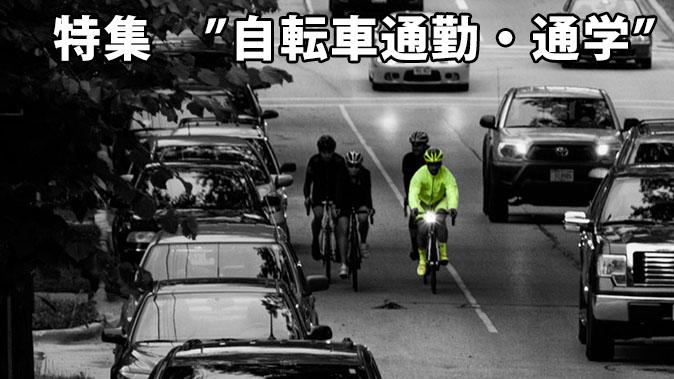 自転車通勤・通学