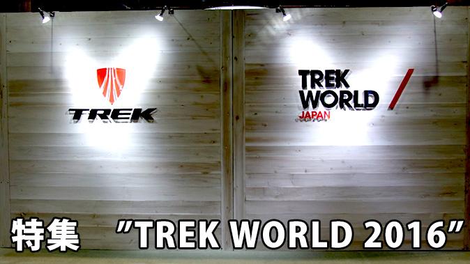 trek_world2016