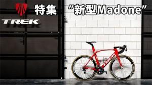 madone9.9特集
