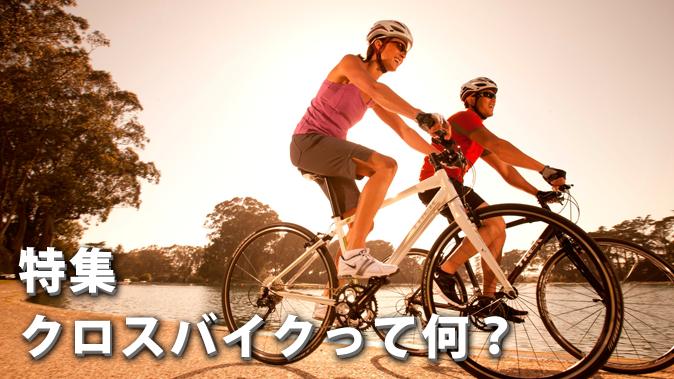 trek_女性用クロスバイク