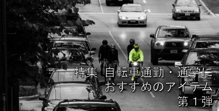 自転車通勤通学特集1用バナー
