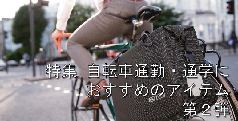自転車通勤通学特集2用バナー