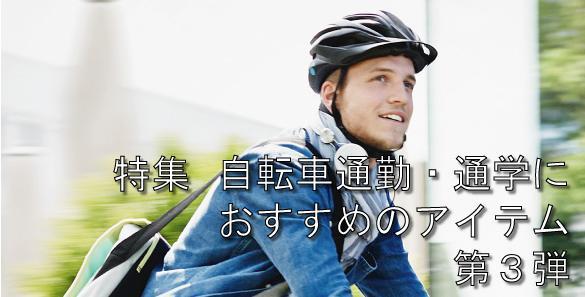 自転車通勤通学特集3用バナー