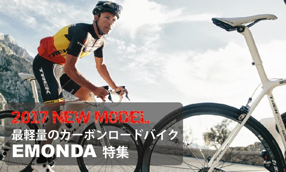 2017_emonda_trek