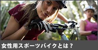 女性専用スポーツバイクとは