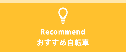 toppage_icon_recommend