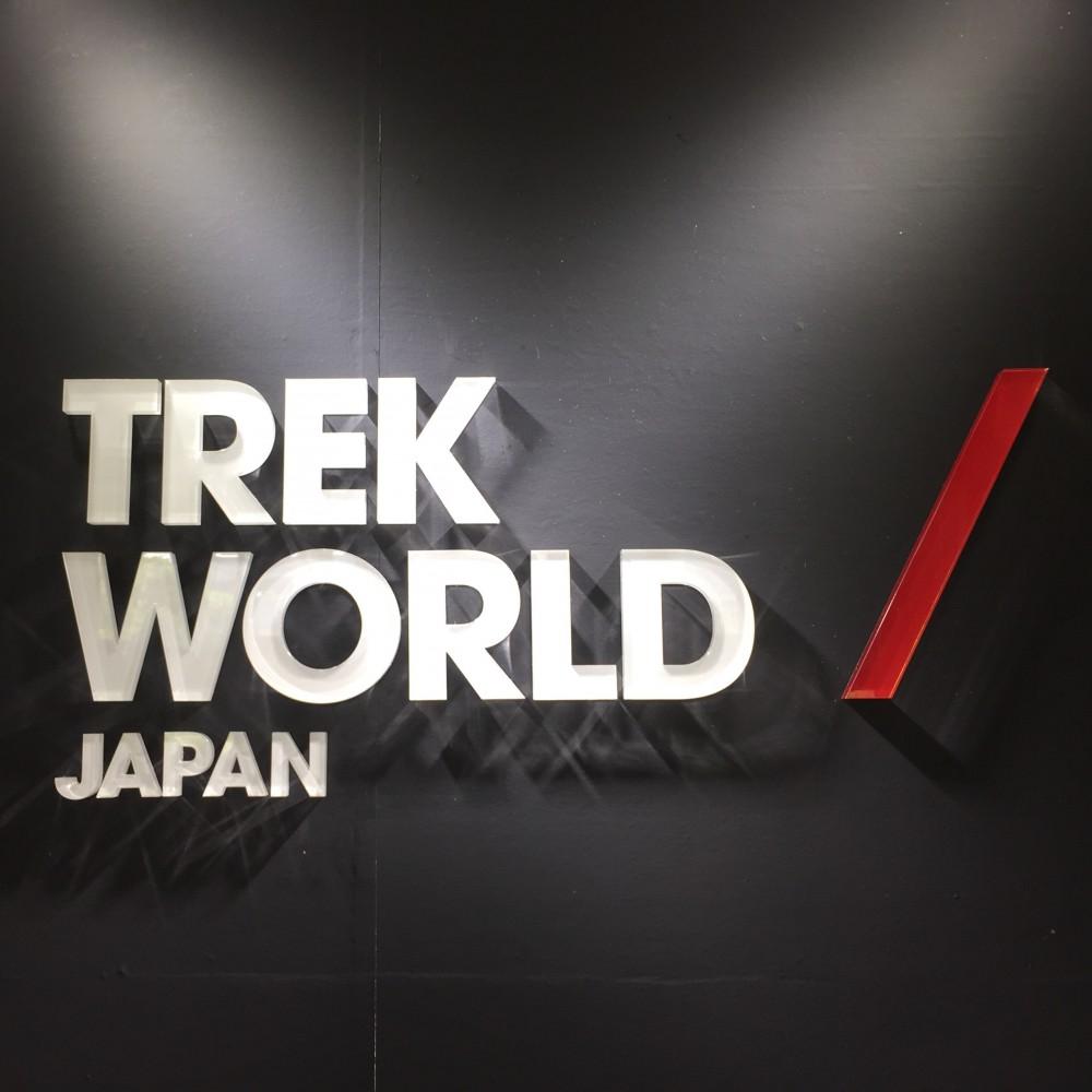 trek world 2018